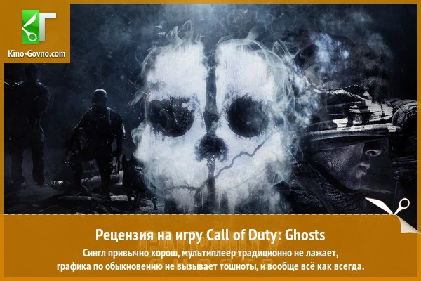 Рецензия на игру Call of Duty: Ghosts
