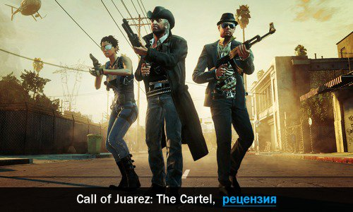 Рецензия на игру Call of Juarez: The Cartel
