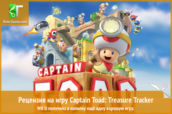 Рецензия на игру Captain Toad: Treasure Tracker