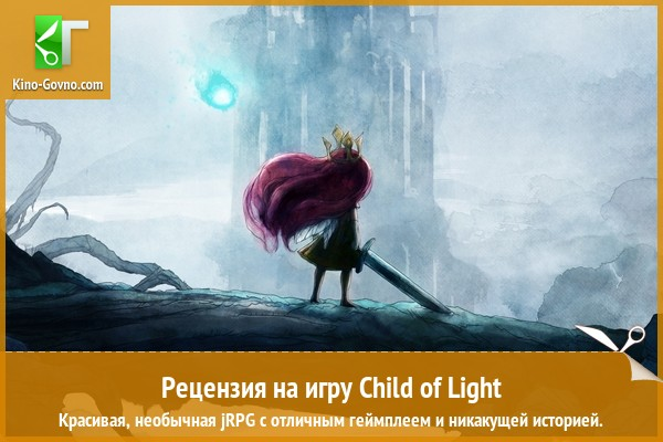 Рецензия на игру Child of Light