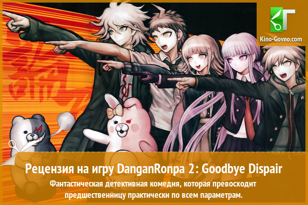 Рецензия на игру DanganRonpa 2: Goodbye Dispair