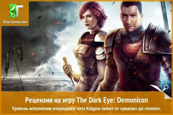 Рецензия на игру The Dark Eye: Demonicon