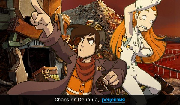 Рецензия на игру «Депония-2. Взрывное приключение»
