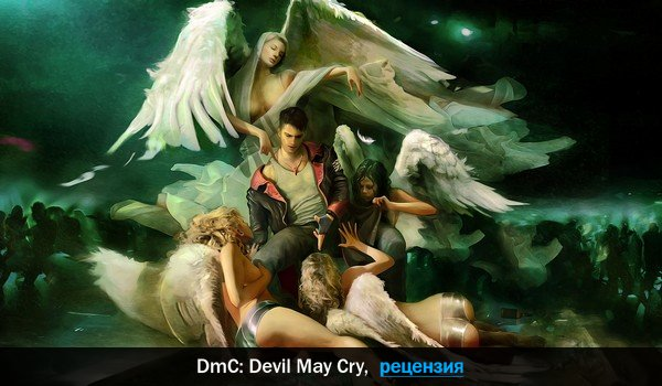 Рецензия на игру DmC: Devil May Cry