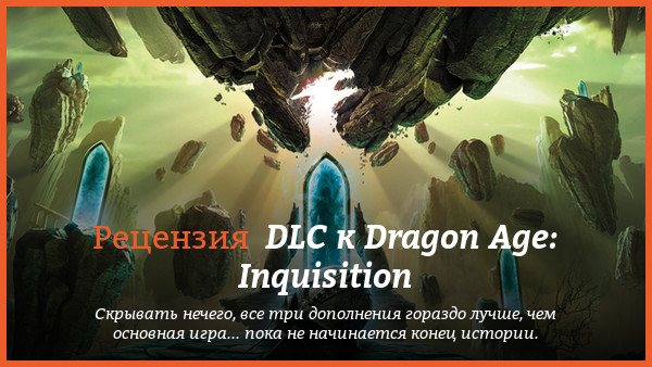Рецензия на игру Dragon Age: Inquisition