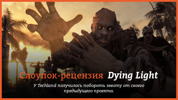 Рецензия на игру Dying Light