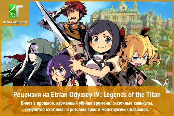 Рецензия на игру Etrian Odyssey IV: Legends of the Titan