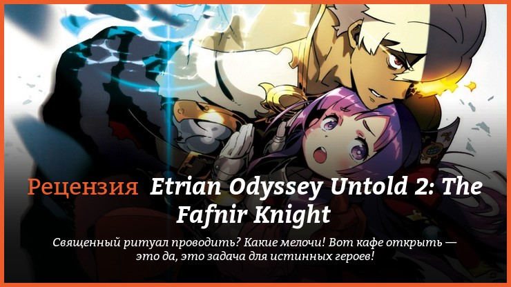 Рецензия на игру Etrian Odyssey Untold 2: The Fafnir Knight