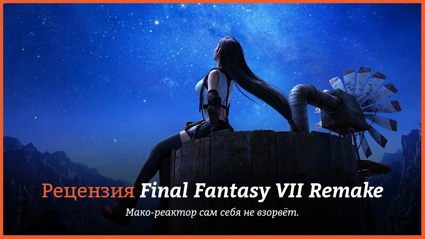 finalfantasy7remake_splash_5891.jpg