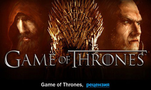 Рецензия на игру Game of Thrones