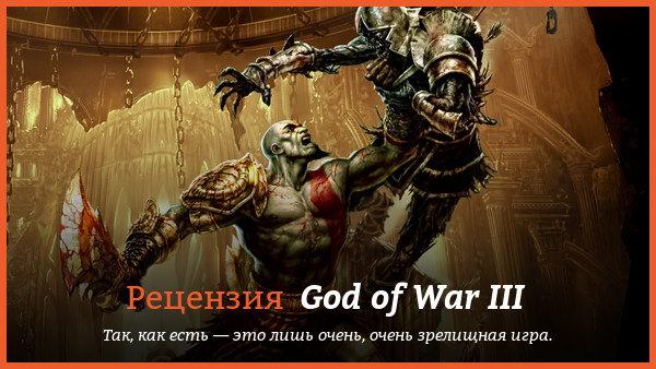 Рецензия на игру God of War III