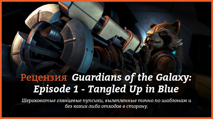 Рецензия и отзывы на игру Guardians of the Galaxy: Episode 1 - Tangled Up in Blue