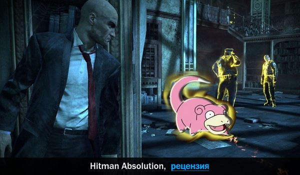 Рецензия на игру Hitman Absolution
