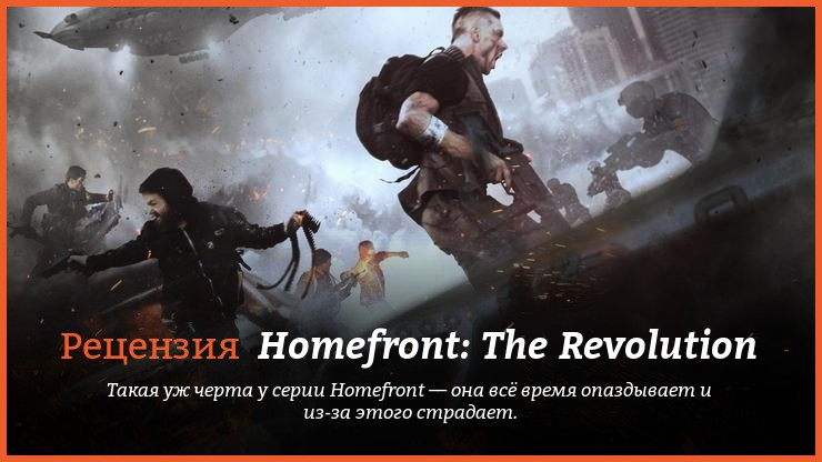Рецензия на игру Homefront: The Revolution