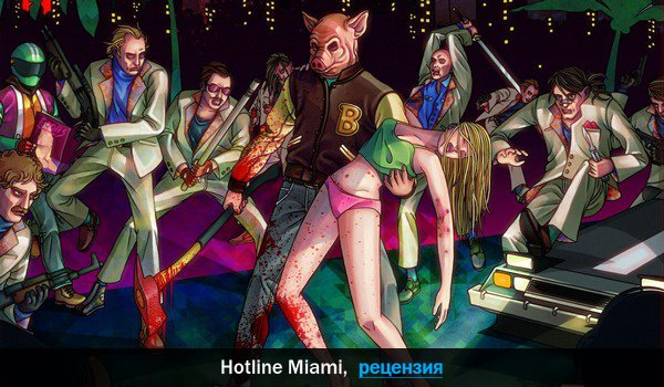 Рецензия на игру Hotline Miami