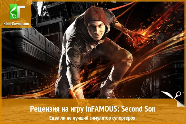 Рецензия на игру inFAMOUS: Second Son