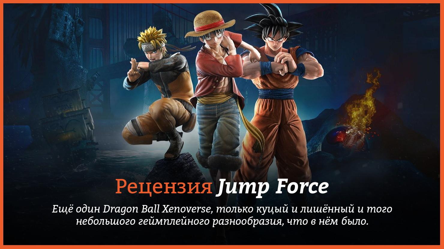 Обзор игры Jump Force