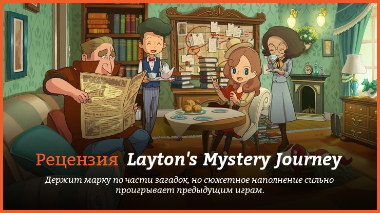 Рецензия и отзывы на игру Layton's Mystery Journey: Katrielle and The Millionaire's Conspiracy