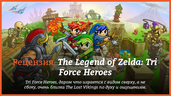 Рецензия на игру The Legend of Zelda: Tri Force Heroes