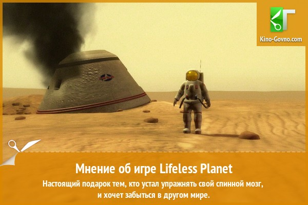 Рецензия на игру Lifeless Planet