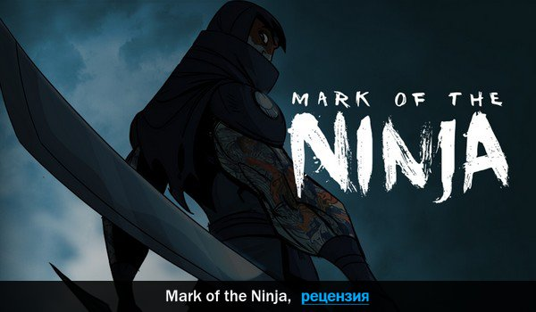 Рецензия на игру Mark of the Ninja