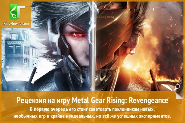 Рецензия на игру Metal Gear Rising: Revengeance