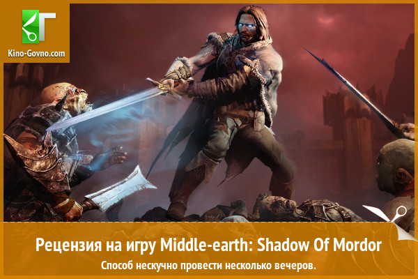 Рецензия на игру Middle-earth: Shadow Of Mordor