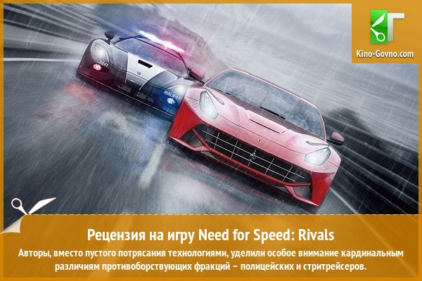 Рецензия на игру Need for Speed: Rivals
