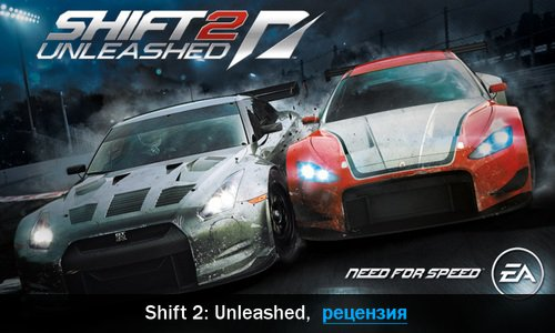 Рецензия на игру Shift 2: Unleashed