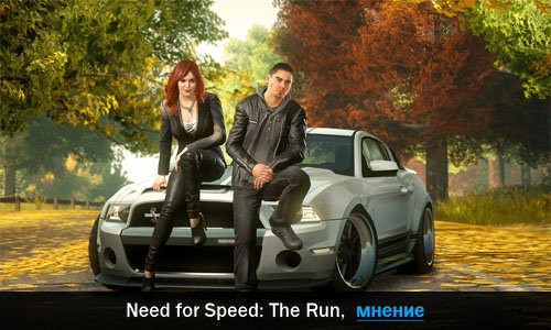 Мнение об игре Need for Speed: The Run
