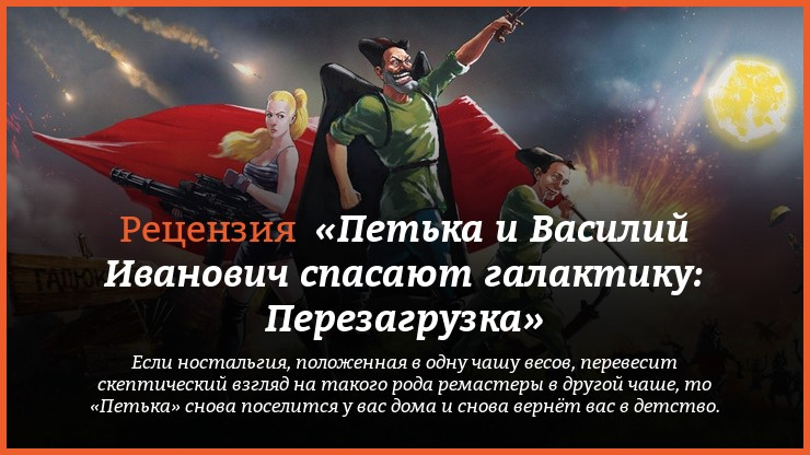 Рецензия на игру Red Comrades Save the Galaxy: Reloaded