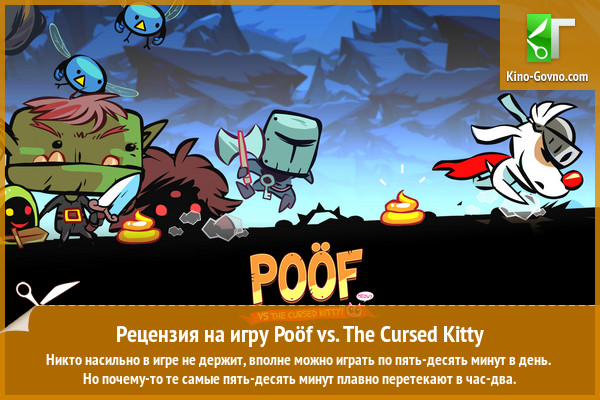 Рецензия на игру Poöf vs. The Cursed Kitty