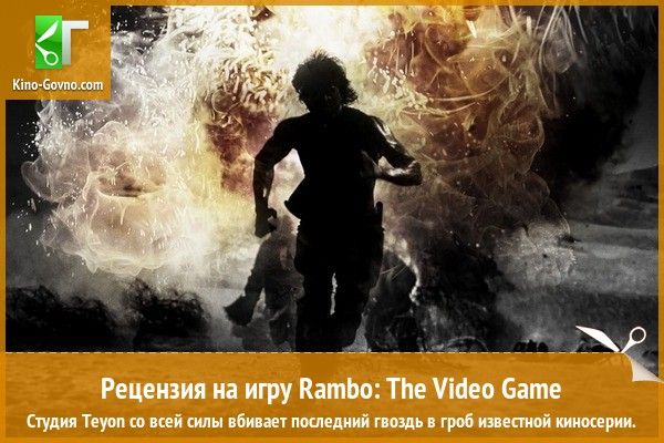 Рецензия на игру Rambo: The Video Game