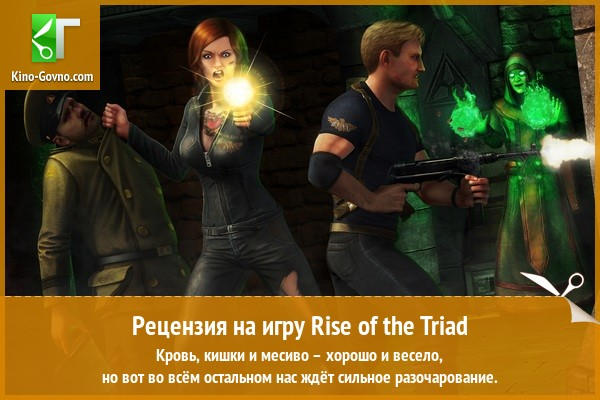 Рецензия на игру Rise of the Triad