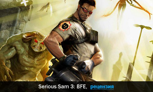 Рецензия на игру Serious Sam 3: BFE