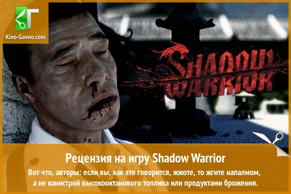 Рецензия на игру Shadow Warrior