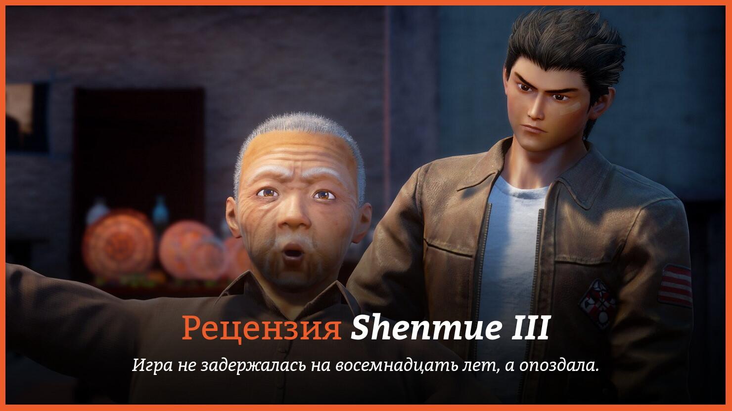 shenmue3_splash_5864.jpg