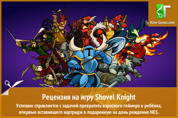 Рецензия на игру Shovel Knight