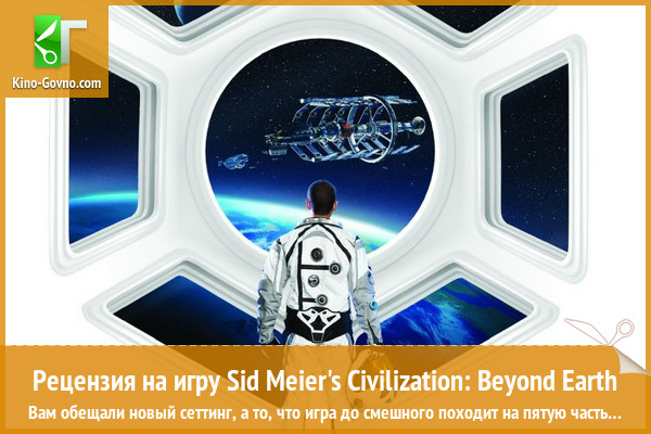 Рецензия на игру Sid Meier's Civilization: Beyond Earth