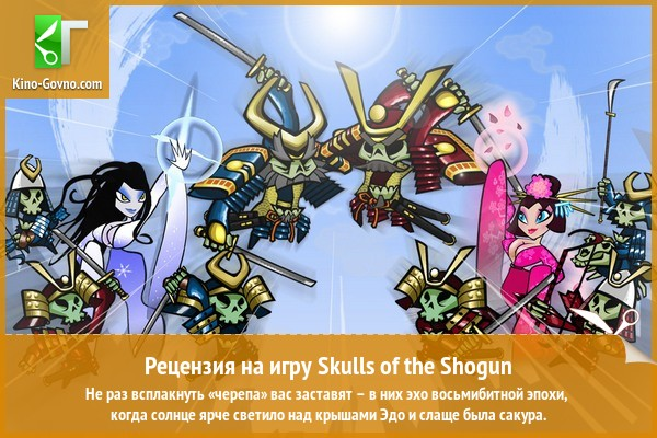 Рецензия на игру Skulls of the Shogun
