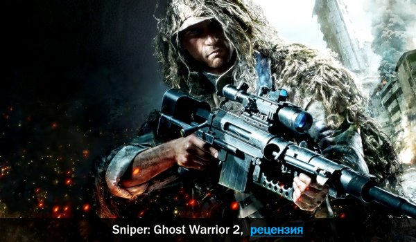 Рецензия на игру Sniper: Ghost Warrior 2