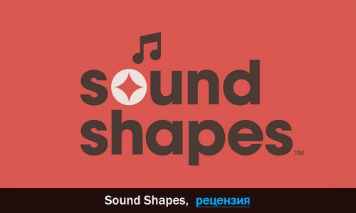 Рецензия на игру Sound Shapes