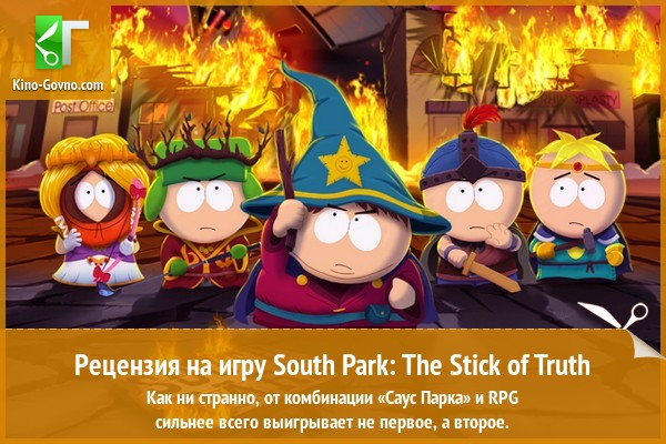 Рецензия на игру South Park: The Stick of Truth