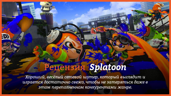 Рецензия на игру Splatoon