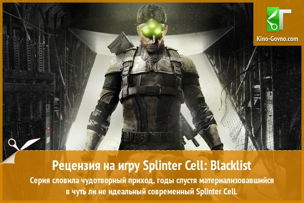 Рецензия на игру Splinter Cell: Blacklist