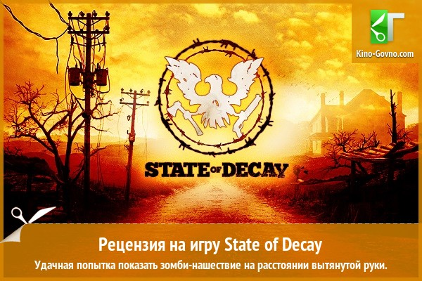 Рецензия на игру State of Decay