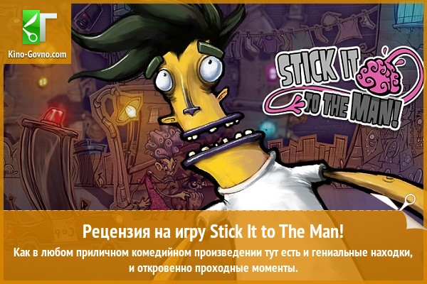 Рецензия на игру Stick It to The Man!