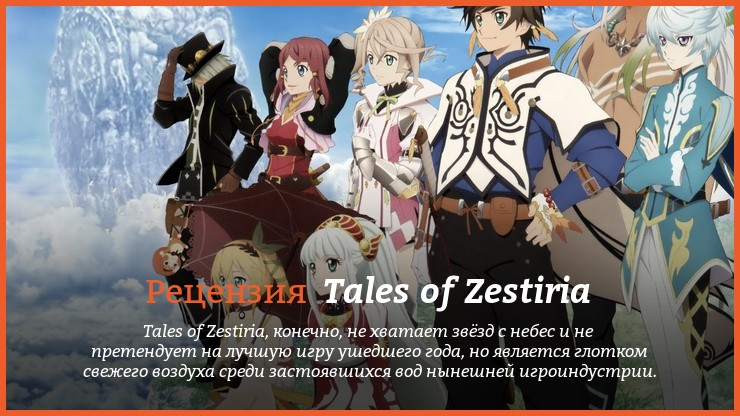 Рецензия на игру Tales of Zestiria