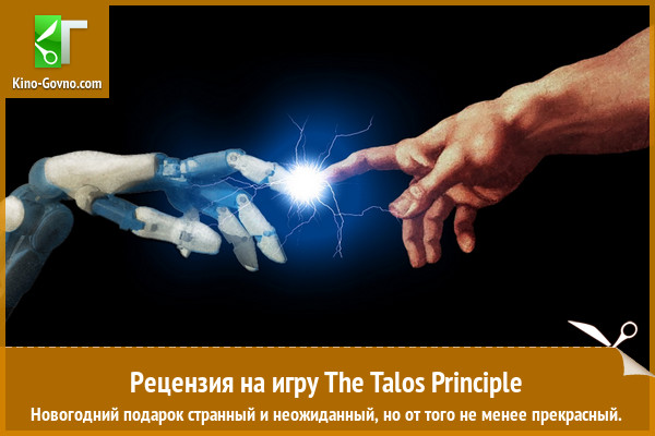 Рецензия на игру The Talos Principle