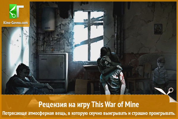 Рецензия на игру This War of Mine